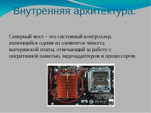 Внутренняя архитектура: Южный мост - это функциональный контроллер, известен