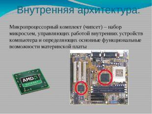 Внутренняя архитектура: Оперативная память – набор микросхем, предназначенных
