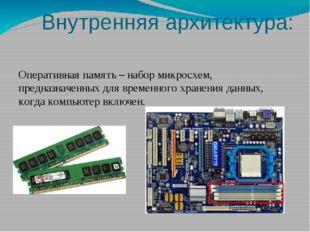 Объем; Типы; Частота ; 2GB 4GB 6GB 8GB DDR 200/266/333/400 МГц (100/133/166/2