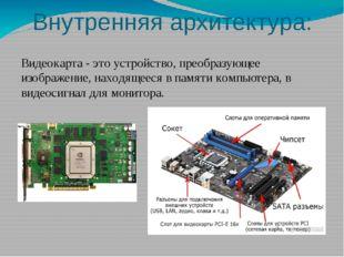 Внутренняя архитектура: Жесткий диск (Винчестер) – основное устройство для до