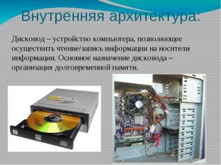 Внутренняя архитектура: Система охлаждения компьютера (кулер)— набор средств