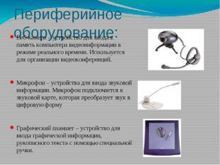 Периферийное оборудование: Принтер – устройство для отображения символьной и