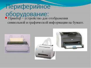 Периферийное оборудование: Акустические колонки и наушники – устройства для в