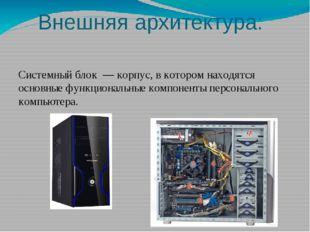 Внешняя архитектура: Монитор — этоустройствокомпьютерноговывода предназнач