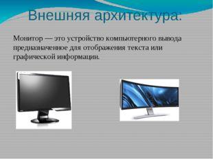 Внешняя архитектура: Клавиатура — одно из основных устройств ввода информаци