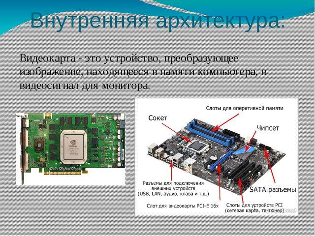 Внутренняя архитектура: Жесткий диск (Винчестер) – основное устройство для до...