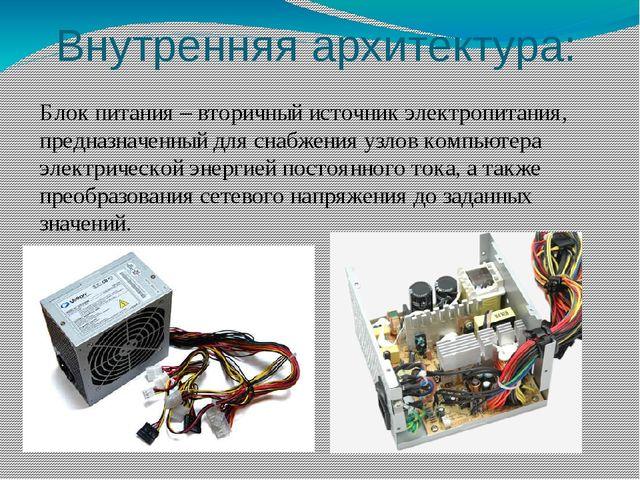 Внутренняя архитектура: Дисковод – устройство компьютера, позволяющее осущест...