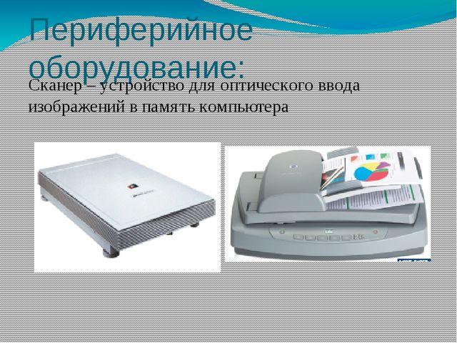 Периферийное оборудование: Веб-камера – устройство для ввода в память компьют...