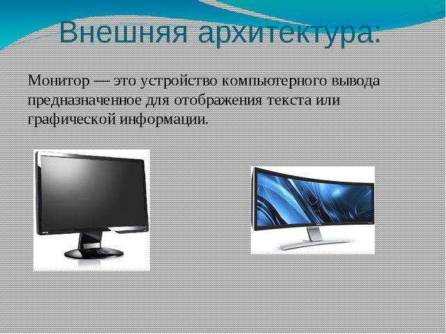 Внешняя архитектура: Клавиатура — одно из основных устройств ввода информаци...