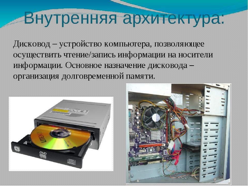 Внутренняя архитектура: Система охлаждения компьютера (кулер)— набор средств...