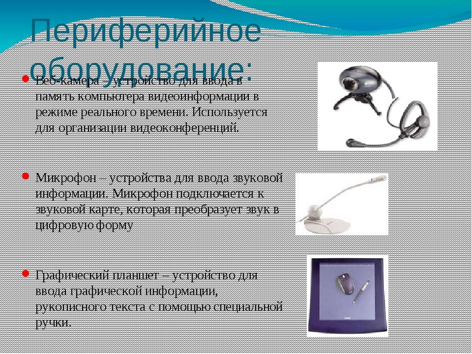 Периферийное оборудование: Принтер – устройство для отображения символьной и...