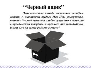 """""""Черный ящик"""" Это вещество иногда называют оксидом жизни. А китайский мудрец"""