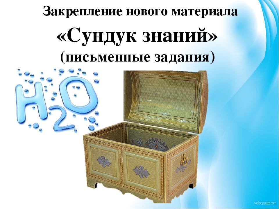 «Сундук знаний» (письменные задания) Закрепление нового материала учитель пок...