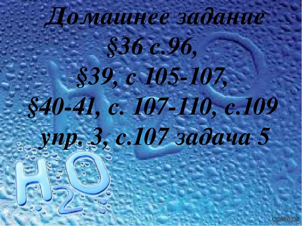 Домашнее задание §36 с.96, §39, с 105-107, §40-41, с. 107-110, с.109 упр. 3,...