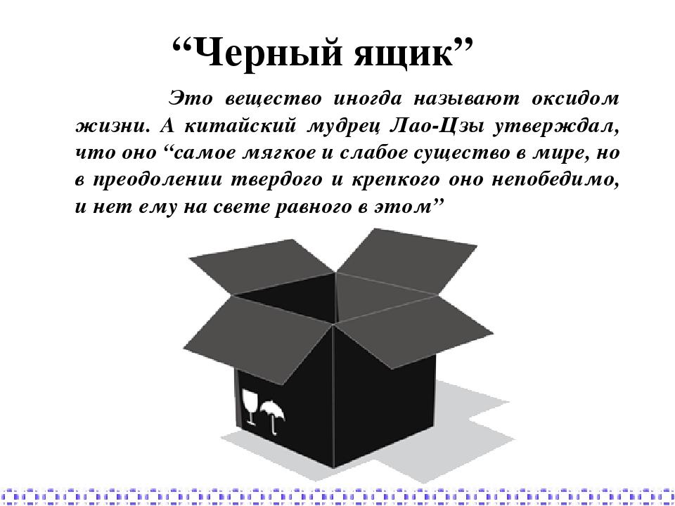 """""""Черный ящик"""" Это вещество иногда называют оксидом жизни. А китайский мудрец..."""