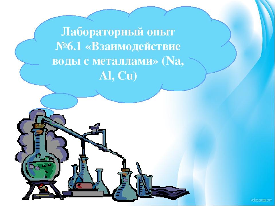 Лабораторный опыт №6.1 «Взаимодействие воды с металлами» (Na, Al, Cu)