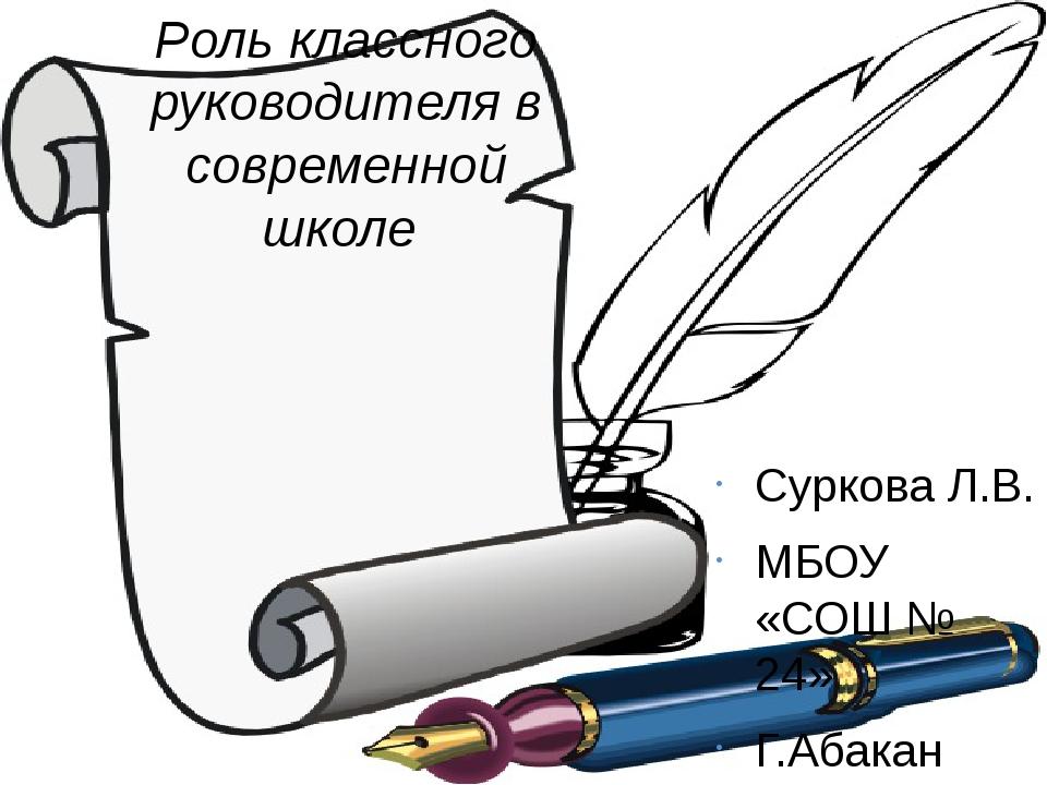 Роль классного руководителя в современной школе Суркова Л.В. МБОУ «СОШ № 24»...
