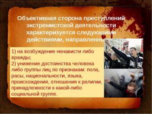 Объективная сторона преступлений экстремистской деятельности характеризуется