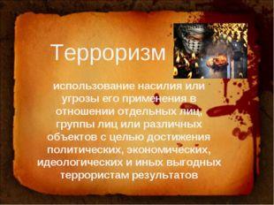 Терроризм использование насилия или угрозы его применения в отношении отдельн