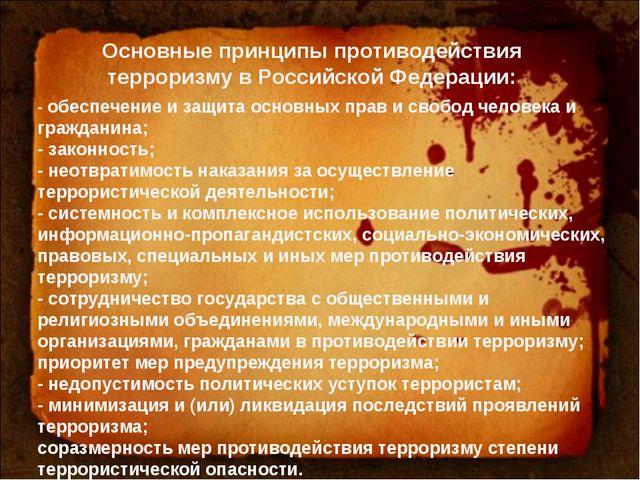 Основные принципы противодействия терроризму в Российской Федерации: - обеспе...