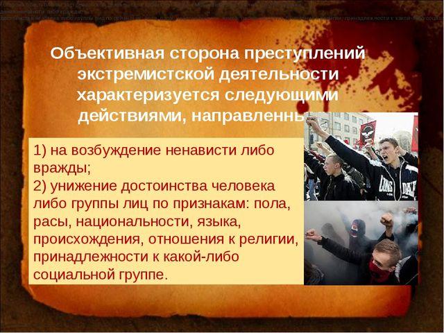 Объективная сторона преступлений экстремистской деятельности характеризуется...