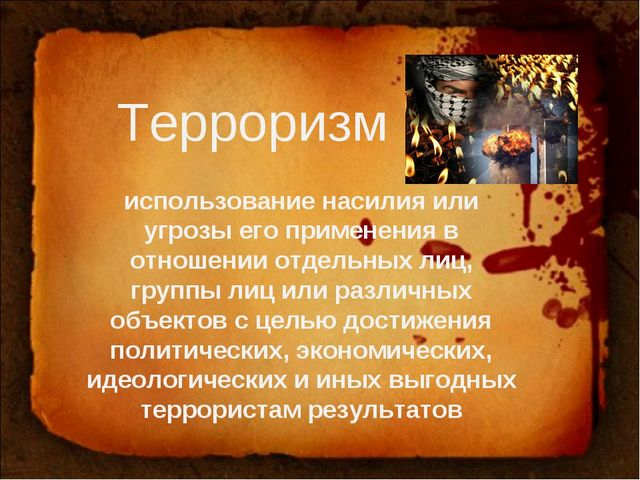 Терроризм использование насилия или угрозы его применения в отношении отдельн...