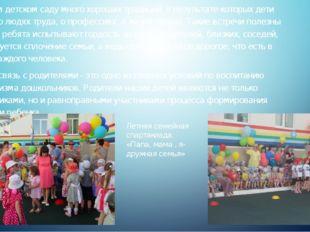 В нашем детском саду много хороших традиций, в результате которых дети узнают