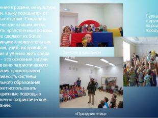 Отношение к родине, ее культуре, истории, языку передается от взрослых к детя
