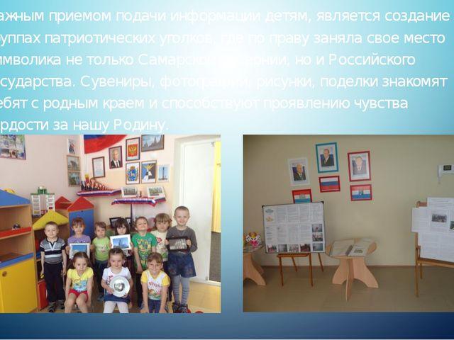 Важным приемом подачи информации детям, является создание в группах патриотич...