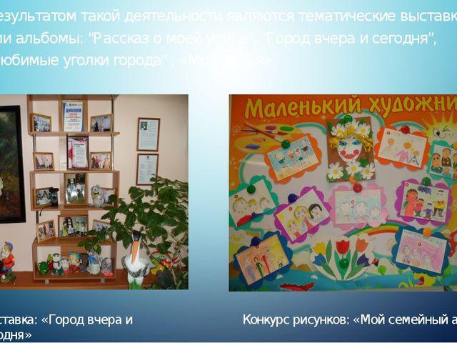 """Результатом такой деятельности являются тематические выставки или альбомы: """"Р..."""