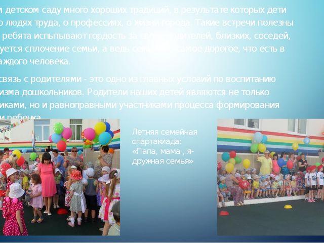 В нашем детском саду много хороших традиций, в результате которых дети узнают...