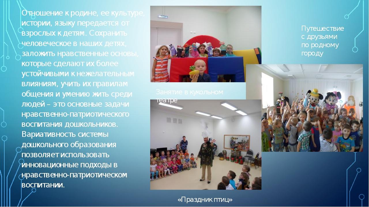 Отношение к родине, ее культуре, истории, языку передается от взрослых к детя...