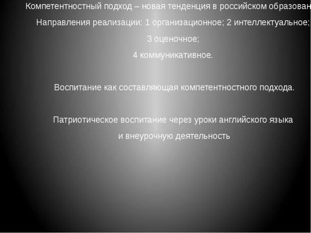 Компетентностный подход – новая тенденция в российском образовании. Направлен...
