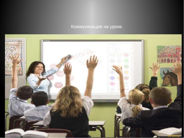 Коммуникация на уроке.