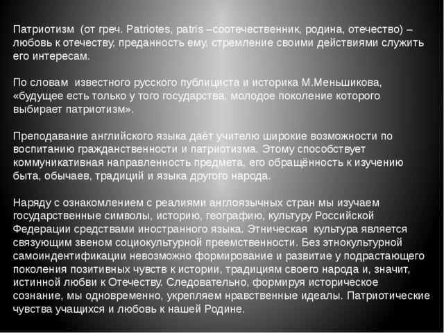 Патриотизм (от греч. Patriotes, patris –соотечественник, родина, отечество) –...