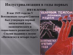 В мае 1929 года на V Всесоюзным съездом Советов был утвержден первый пятилетн