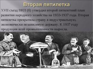 XVII съезд ВКП (б) утвердил второй пятилетний план развития народного хозяйст