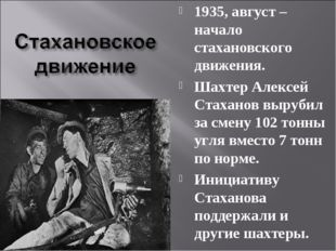 1935, август – начало стахановского движения. Шахтер Алексей Стаханов вырубил