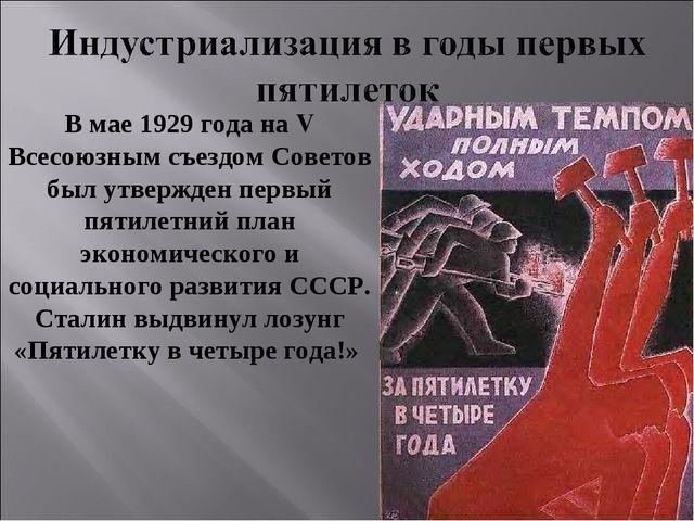 В мае 1929 года на V Всесоюзным съездом Советов был утвержден первый пятилетн...
