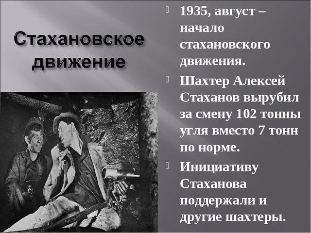 1935, август – начало стахановского движения. Шахтер Алексей Стаханов вырубил...