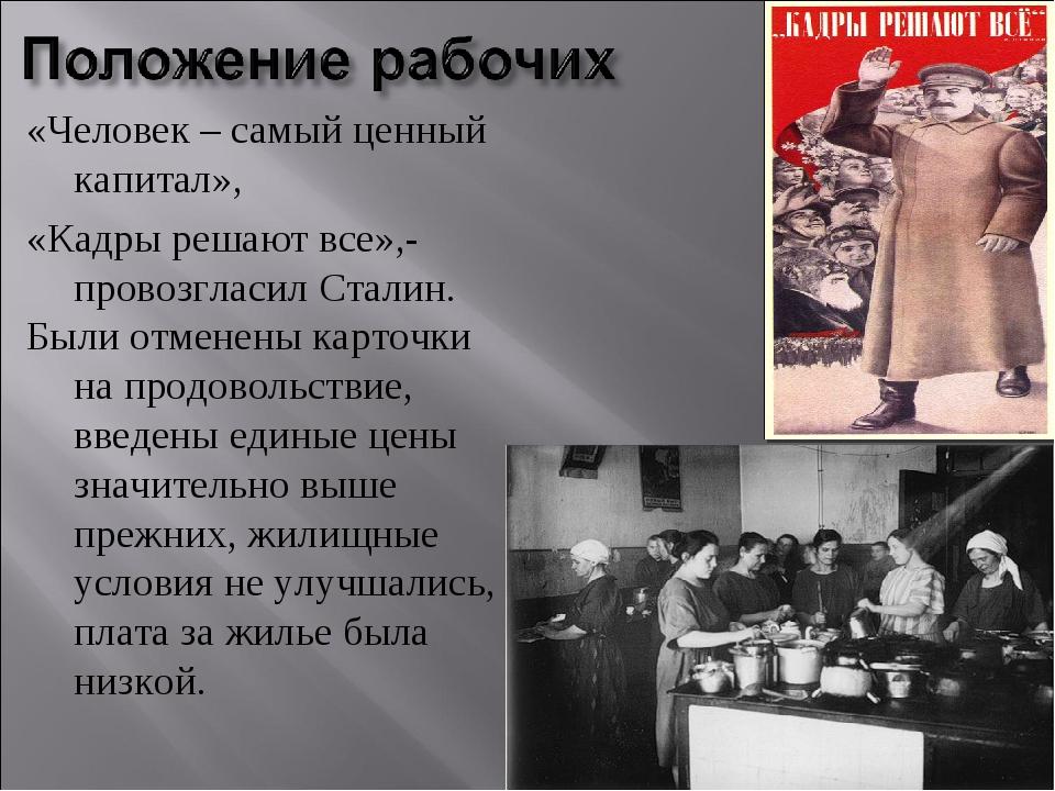 «Человек – самый ценный капитал», «Кадры решают все»,- провозгласил Сталин. Б...