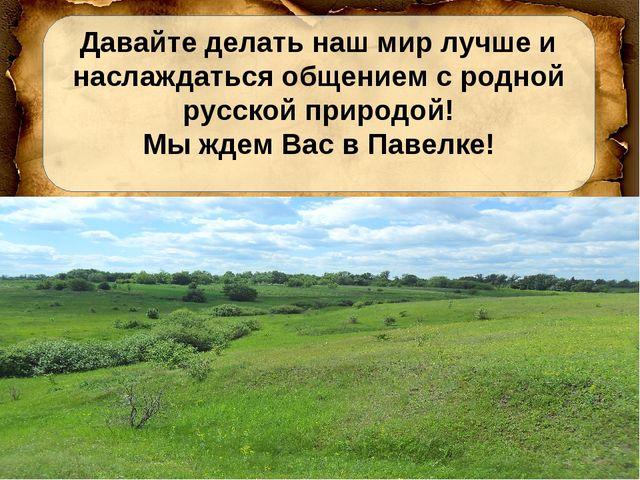 Давайте делать наш мир лучше и наслаждаться общением с родной русской природ...