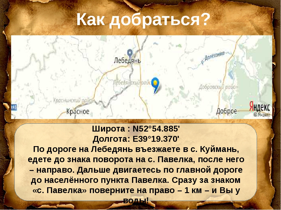 Широта : N52°54.885' Долгота: E39°19.370' По дороге на Лебедянь въезжаете в...