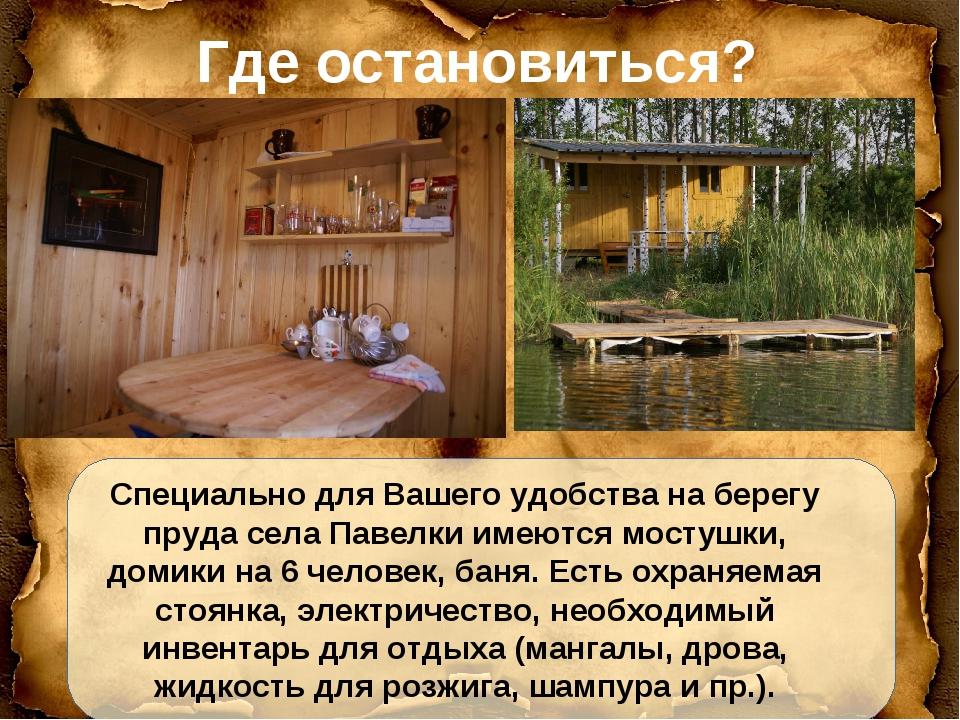 Где остановиться? Специально для Вашего удобства на берегу пруда села Павелки...