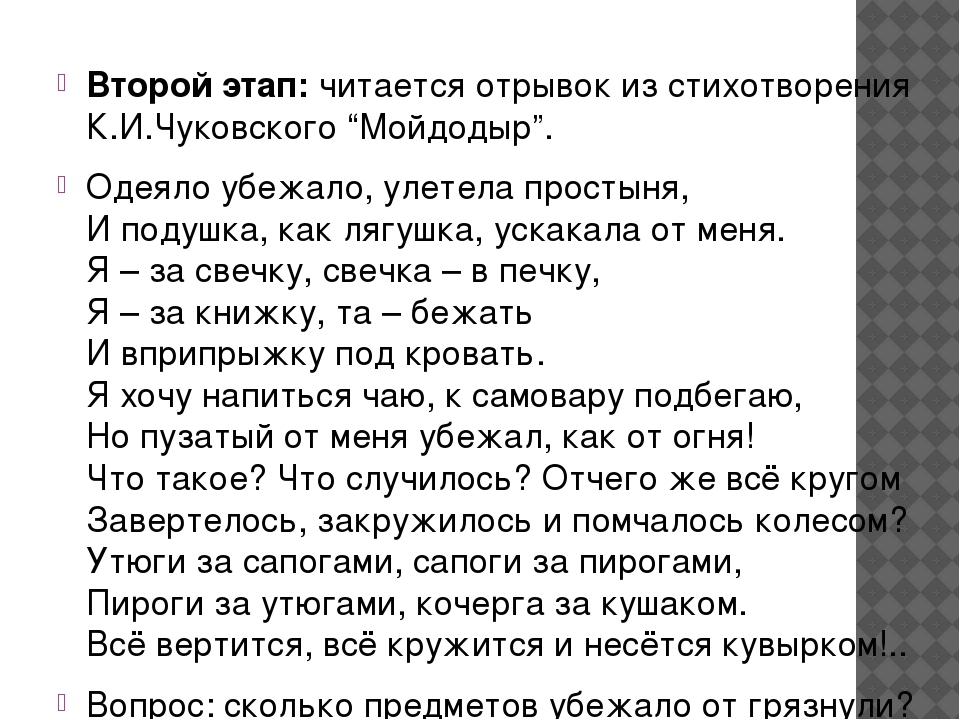 """Второй этап: читается отрывок из стихотворения К.И.Чуковского """"Мойдодыр"""". Оде..."""