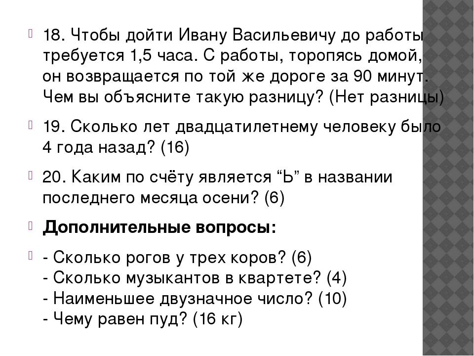 18. Чтобы дойти Ивану Васильевичу до работы требуется 1,5 часа. С работы, тор...