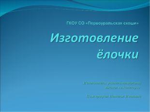 Исполнитель: учитель технологии высшая кв.категории Пожарицкая Наталья Ивано