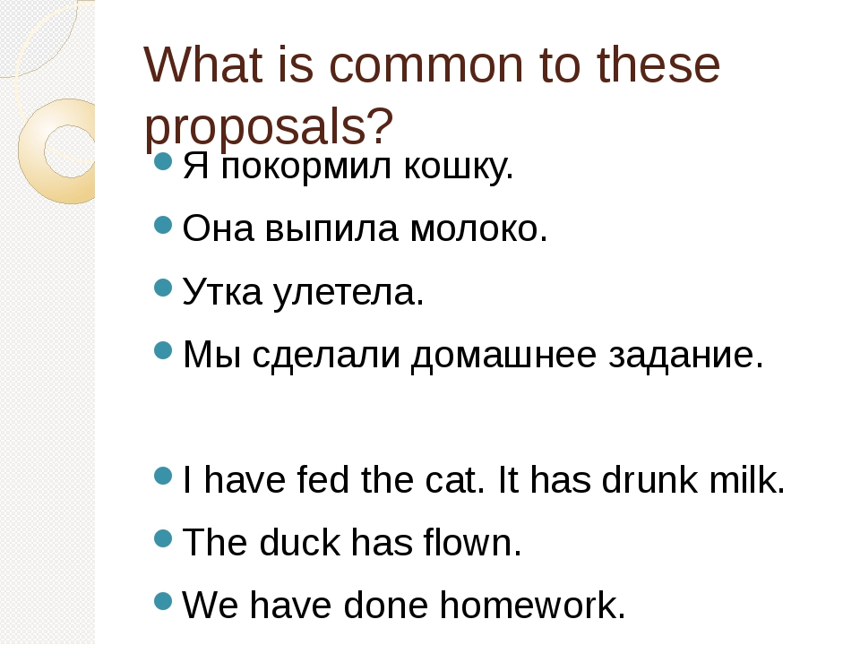 What is common to these proposals? Я покормил кошку. Она выпила молоко. Утка...
