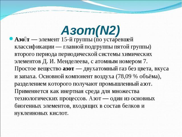 Азот(N2) Азо́т—элемент15-й группы (по устаревшей классификации— главной п...