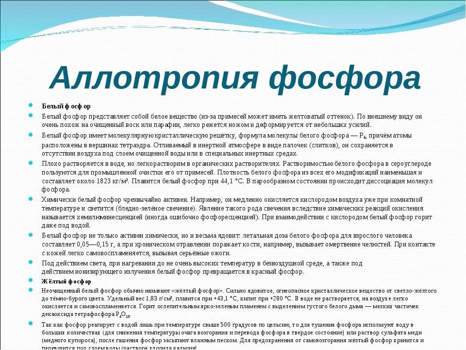 Аллотропия фосфора Белый фосфор Белый фосфор представляет собой белое веществ...